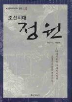 조선시대 정원(동북아시아 정원 1)(양장본 HardCover)