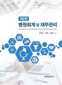 병원회계 및 재무관리(2판)