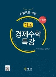기초 경제수학 특강(수험생을 위한)(개정판 3판)