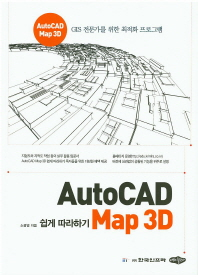 AutoCAD Map 3D 쉽게 따라하기