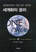 세계화의 윤리  ((모서리 해짐 있슴))