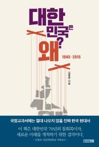 대한민국은 왜?(1945~2015)