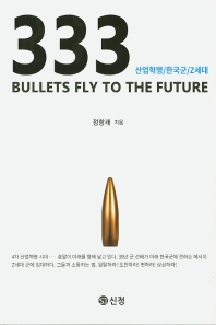 333 산업혁명/한국군/Z세대