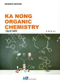 가농유기화학(7판)