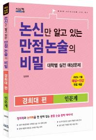논신만 알고 있는 만점 논술의 비밀: 경희대 편(인문계)(2016)