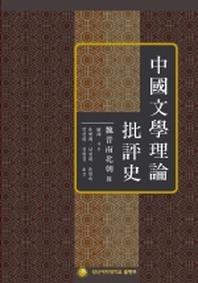 중국문학이론비평사:위진남북조