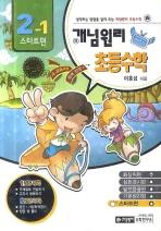 수학 2-1 (스타트편)(2009)
