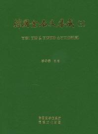 한국금석문전집.3: 백제 1 백제 및 백제관련 금석문(해설편)(양장본 HardCover)