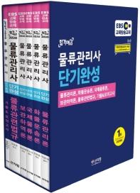 물류관리사 단기완성 세트(2020)(합격예감 EBS)(전6권)