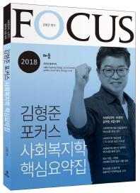 김형준 포커스 사회복지학 핵심요약집(2018)