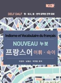 프랑스어 어휘 숙어(누보)(6판)