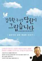 김수환 추기경 당신이 그립습니다(0)