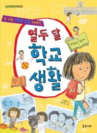 열두 달 학교생활(처음 만나는 교실 5)