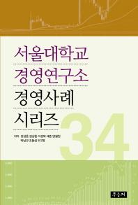 서울대학교 경영연구소 경영사례 시리즈 34