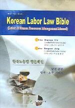 KOREAN LABOR LAW BIBLE(한글 영문 대사식)