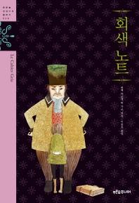 회색 노트(푸른숲 징검다리 클래식 25)