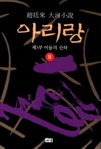 아리랑. 9: 제3부 어둠의 산하