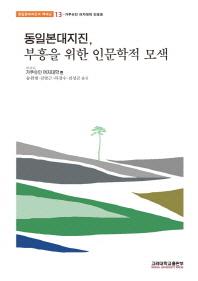 동일본대지진 부흥을 위한 인문학적 모색(동일본대지진과 핵재난 13: 가슈쿠인 여자대)(반양장)