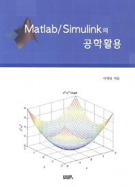 Matlab Simulink의 공학활용