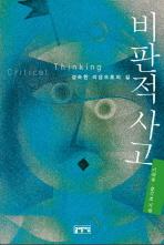 비판적 사고(성숙한 이성으로의 길)(Paperback)