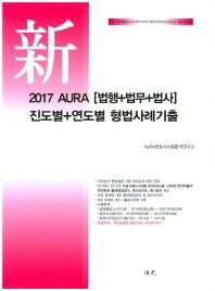 법행+법무+법사 진도별+연도별 형법사례기출(2017)(신 Aura)