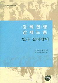 강제연행 강제노동 연구 길라잡이(선인한국학 연구총서 7)