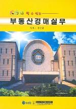 부동산경매실무 (누구나 할 수 있는) (2005)