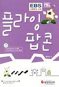 플라잉 팝콘(CD-ROM 1장포함)