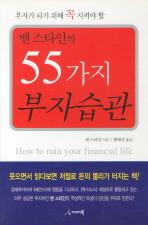 벤 스타인의 55가지 부자습관(부자가 되기 위해 꼭 지켜야 할)