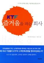 KTF 즐거움을 파는 회사