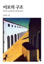 미로의 구조: 카프카 소설에서의 자아와 타자