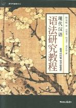 어법연구교정(중국학술총서 6)