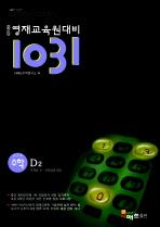사고력 수학 D2(중등 영재교육원대비 1031)