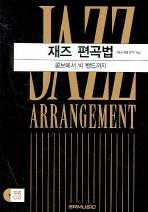 재즈 편곡법 (부록CD 없음)