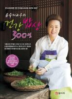 건강밥상 300선(윤숙자교수의)