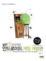안드로이드 게임 개발편(실전 앱 프로젝트)(제이펍의 모바일 시리즈 8)