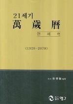21세기 만세력(1920-2070)(대)
