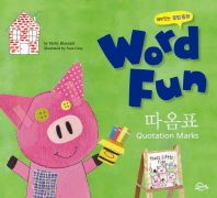 워드펀 Word Fun. 16: 따옴표(Quotation Marks)