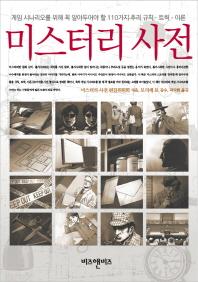 미스터리 사전(비즈앤비즈 게임 크리에이터 시리즈 7)