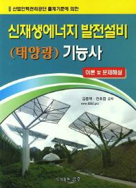 신재생에너지 발전설비(태양광)기능사(산업인력관리공단 출제기준에 의한)