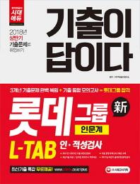 롯데그룹 L-TAB 인적성검사 인문계(2018)(기출이 답이다)
