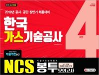 한국가스기술공사 NCS 직업기초능력평가 봉투모의고사 4회분(2019 상반기)(개정판)