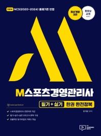 M 스포츠경영 관리사(2021)(개정판 3판)