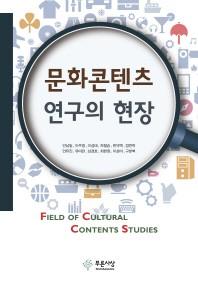 문화 콘텐츠 연구의 현장