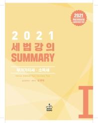 세법강의 Summary. 1: 부가가치세·소득세(2021)