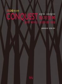 CONQUEST 조경기사 조경산업기사 필기정복(2020)