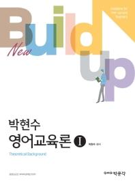 박현수 영어교육론. 1