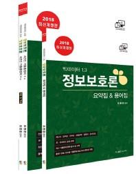 정보보호론 4년간 기출총정리 + 요약집 용어집 세트(2018)(전3권)
