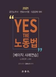노동법 베이직 사례연습(2021)(Yes The)