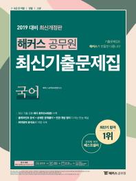 국어 최신기출문제집(2019)(해커스 공무원) 상품소개 참고하세요